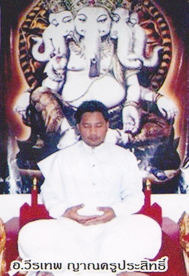 Ajarn Wirataep Yan Kroo Prasit