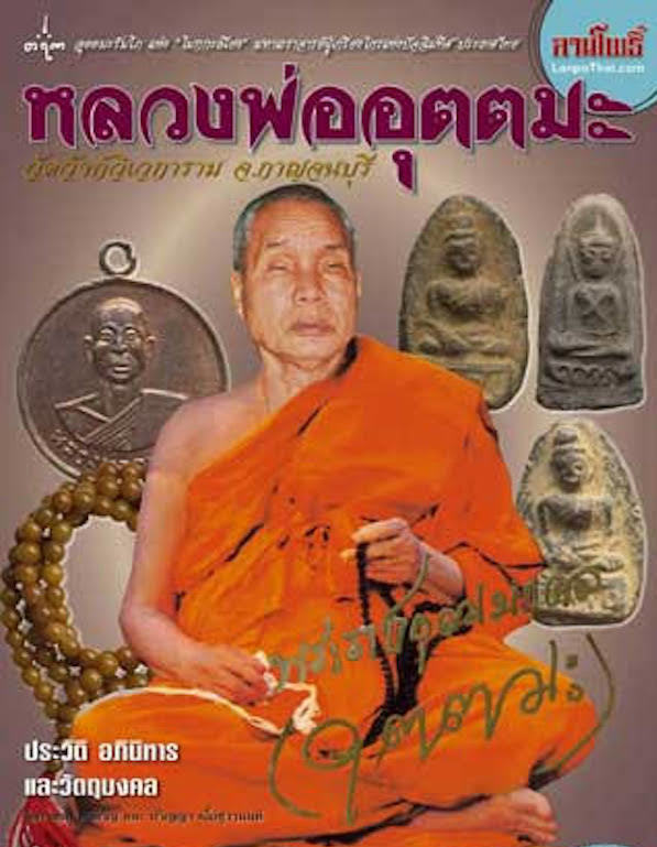 Luang Por Uttama featured in Thailand's Top National Buddhist Amulet Magazine