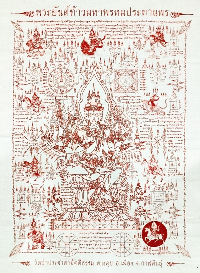 Pha Yant Taw Maha Prohm Giant sized Yantra cloth with Brahma God