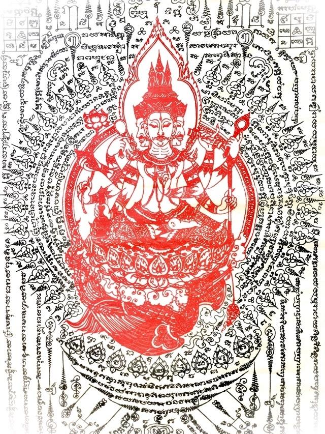 Brahma Yantra Cloth 44 Inches x 24 Inches
