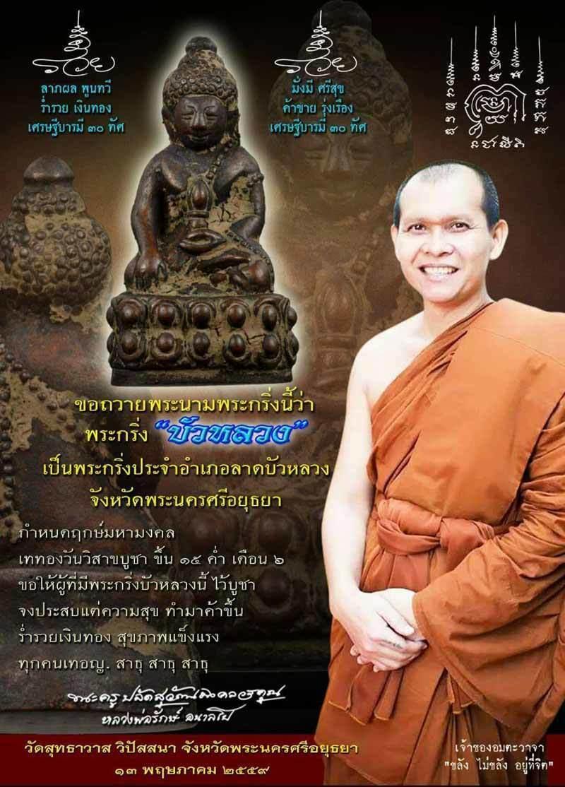 Pra Kring Bua Luang