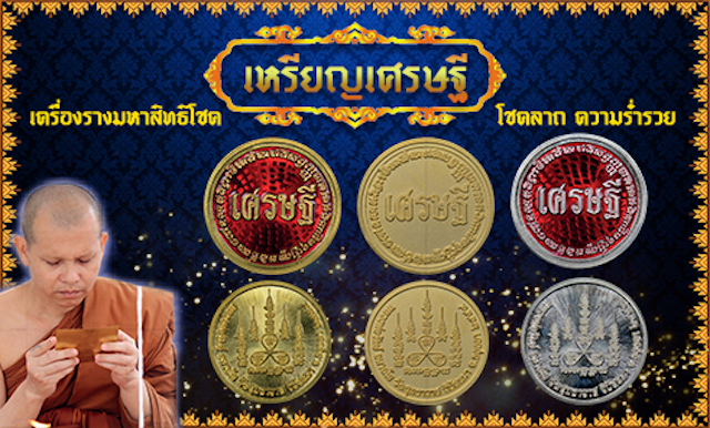Srethee Edition Jao Sua Coins 2559 BE