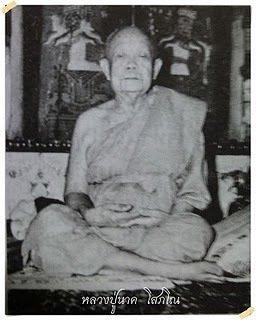 Luang Phu Nak