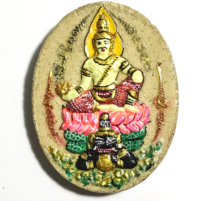 Pra Narai