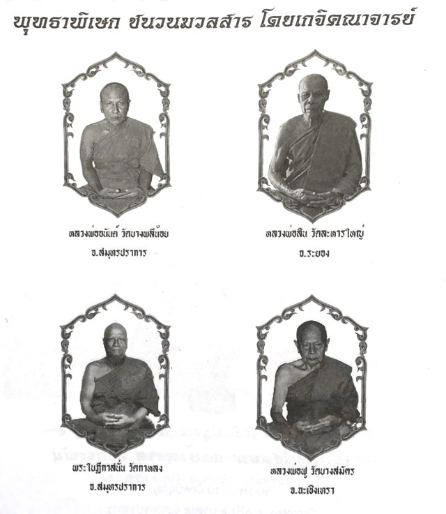 four Guru Masters involved in the blessing and empowerment of the Muan Sarn