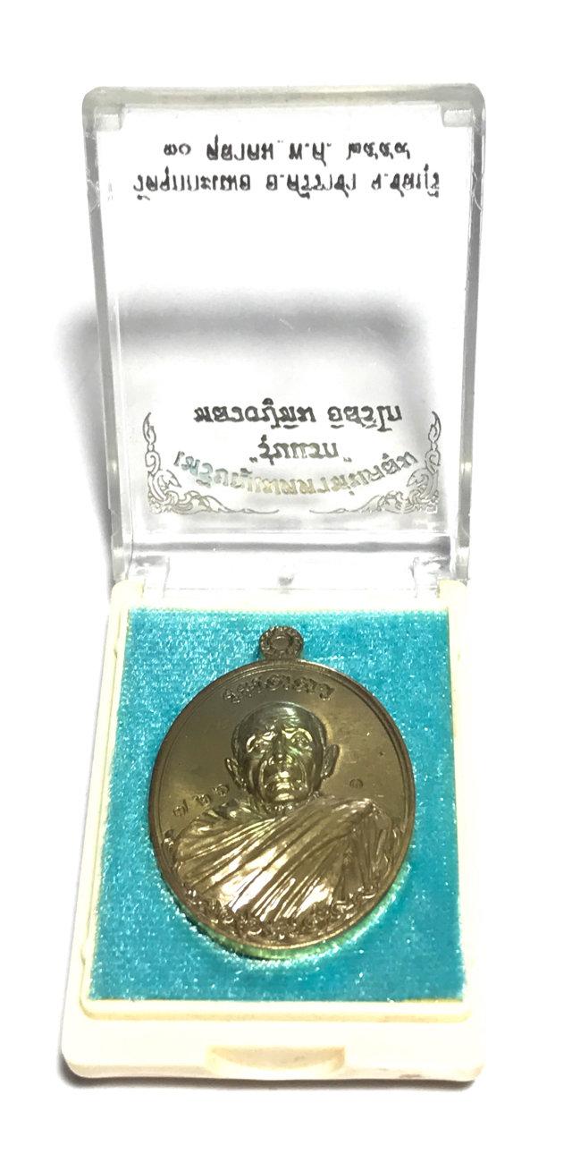 rian Luang Phu Tim Wat Laharn Rai 2558 Wat Juk Gacher