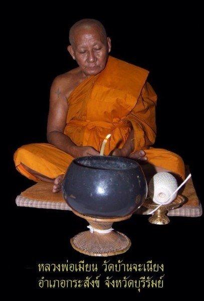 Luang Por Mian