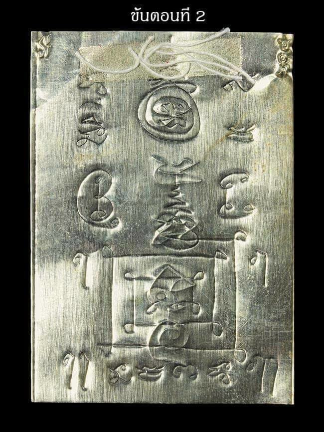 Step 2 of the Yantra Spell Inscriptions