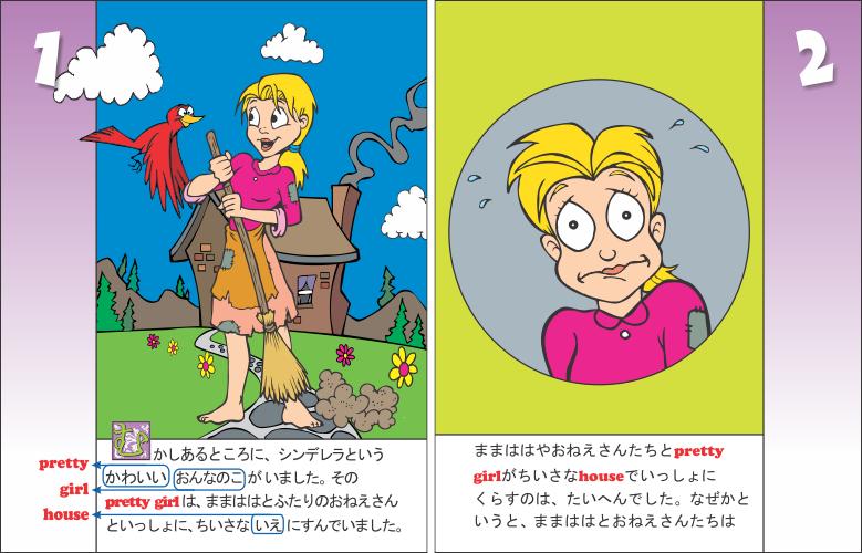(LEVEL 1 - Paperback) CINDERELLA - Japanese to English
