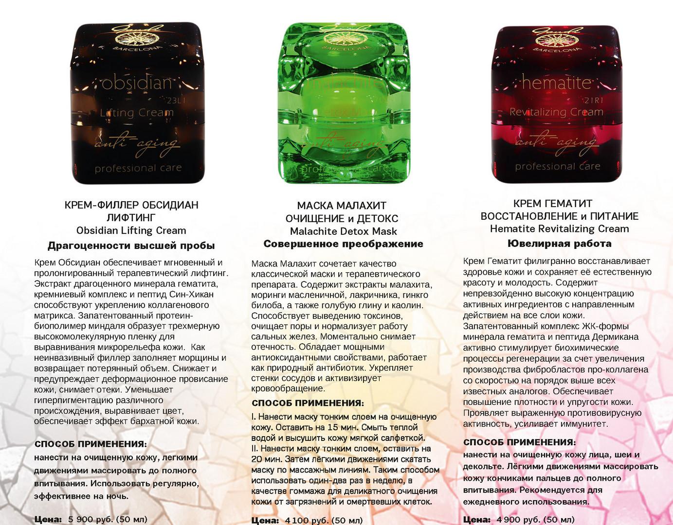 @GaudiCosmeceuticals №3 to Night Ночной анти-возрастной уход за кожей