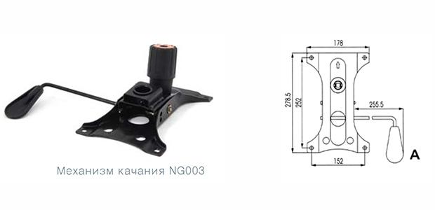 Механизм для кресла