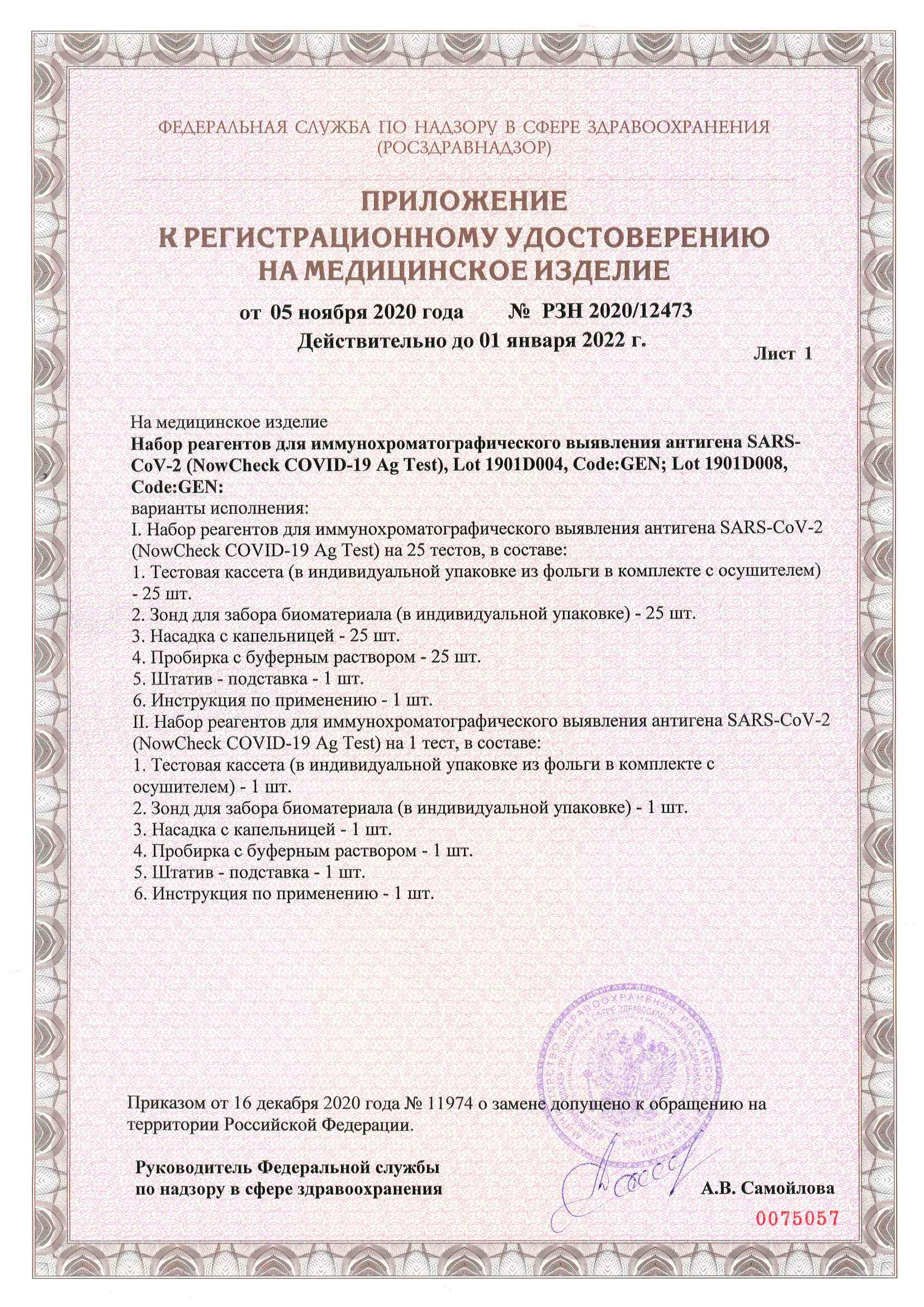 Bionote, Nowcheck COVID-19 Ag Test, 1 шт.