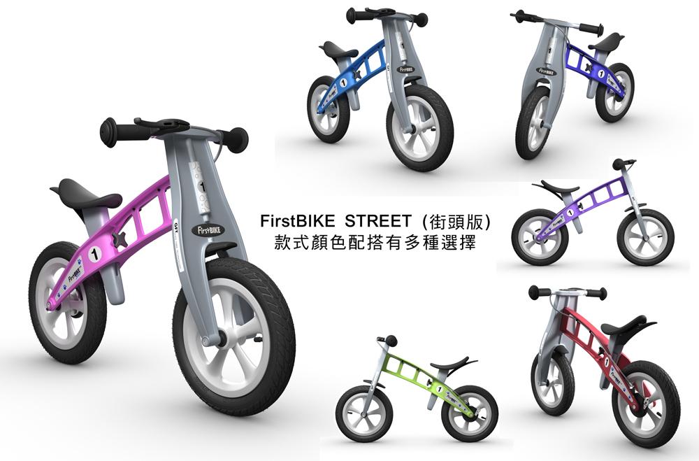 德國 FirstBIKE Balance Bike 兒童平衡單車|街頭版 COLORS