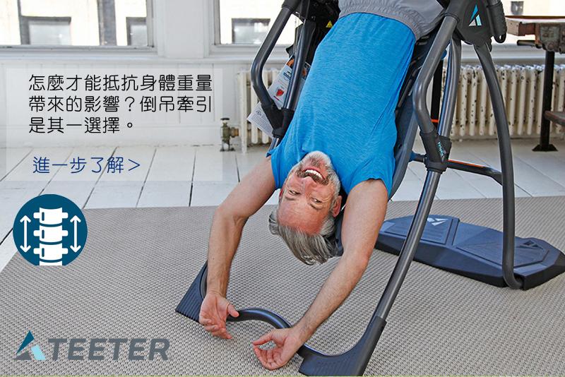 美國 Teeter 牽引倒立機 脊椎伸展倒吊器材