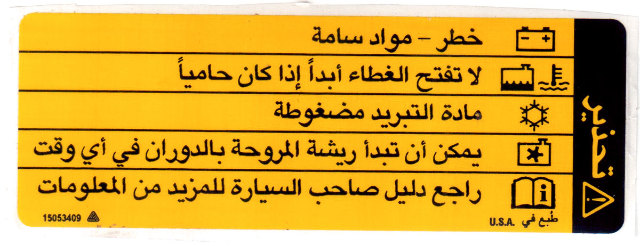 Arabic Warning Label For Export Vehicles
