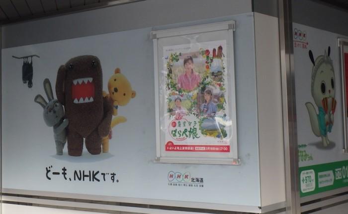 Sapporo sign
