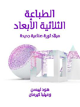 كتاب :  الطباعة الثلاثية الأبعاد: ميلاد ثورة صناعية جديدة 16479648