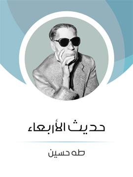 Image result for حديث الأربعاء طه حسين