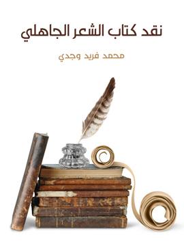 تحميل كتاب في الشعر الجاهلي
