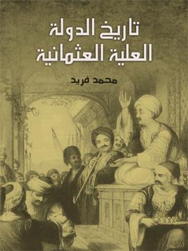 تاريخ الدولة العلية العثمانية محمد فريد مؤسسة هنداوي