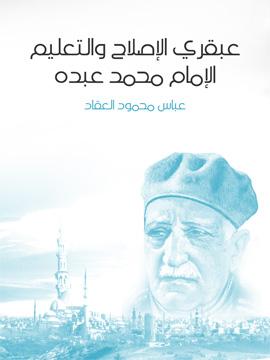 نتيجة بحث الصور عن عبقري الإصلاح والتعليم محمد عبده