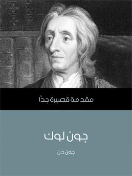 كتاب مقدمة قصيرة جدا pdf