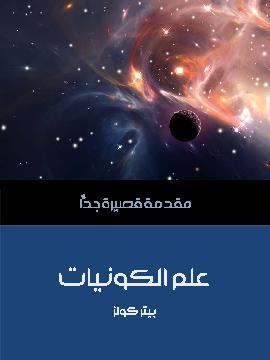 كتاب تأملات قصيرة جدا pdf