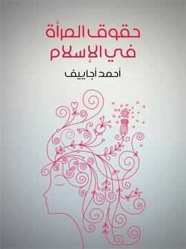 أوشو عن المرأة pdf