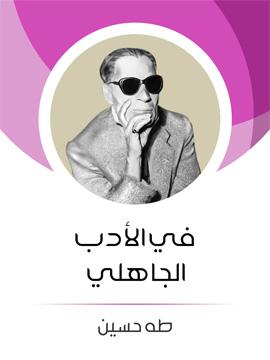 في الشعر الجاهلي طه حسين pdf