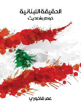 الحقيقة اللبنانية خواطر وأحاديث عمر فاخوري مؤسسة هنداوي