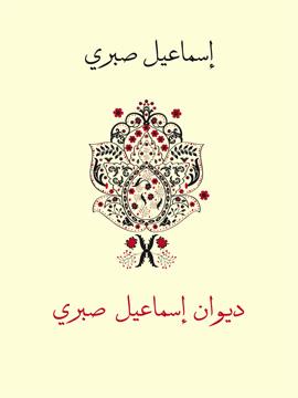 ديوان إسماعيل صبري إسماعيل صبري مؤسسة هنداوي
