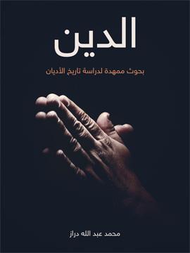 الدين بحوث ممهدة لدراسة تاريخ الأديان محمد عبد الله دراز مؤسسة هنداوي