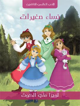 تحميل كتاب نساء صغيرات
