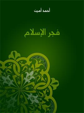 فجر الإسلام أحمد أمين مؤسسة هنداوي