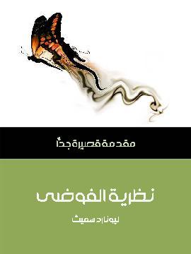 كتاب نظرية الفوضى ليونارد سميث pdf