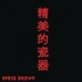 Fine China by Chris Brown