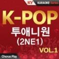 K-POP ????(2NE1) Vol.1 - Karaoke by Kumyoung