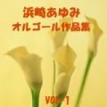 Hamasaki Ayumi Sakuhinshu Vol. 1 by Orgel Sound J-Pop