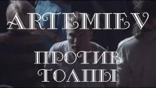 Artemiev '?????? ?????' music video