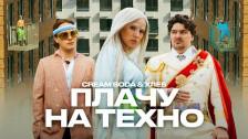 Cream Soda 'Плачу на техно (премьера клипа)' music video