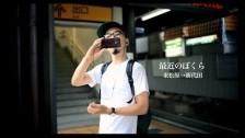 Analogfish 'Recent We' music video