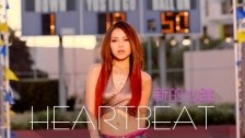 G.E.M. '???- ???? HEARTBEAT' music video