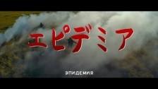 Epidemia 'Where Sunrises Born' music video