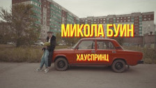 Mykola Buin 'Hausprints' music video