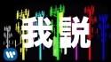 Blur 'I Broadcast' Music Video