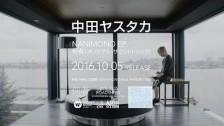 Yasutaka Nakata 'Nanimono' music video
