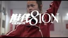 GENER8ION 'The New International Sound Pt. II' music video