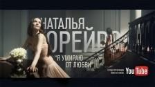 Natalia Oreiro '? ?????? ?? ?????' music video