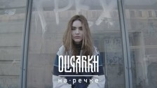 OLIGARKH 'Rechka' music video