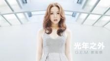 G.E.M. 'Passengers' music video